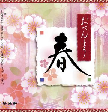 090203ekiben-003.jpg