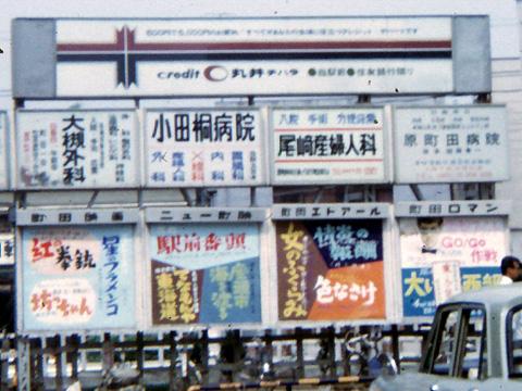 1966machida06-02.jpg
