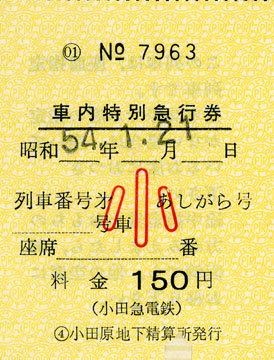 38-kintetsu_vistacar3_106-01.jpg