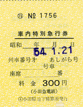 39-kintetsu_vistacar3_106-02.jpg