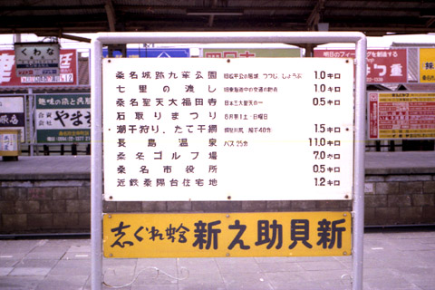 780129kuwana011.jpg