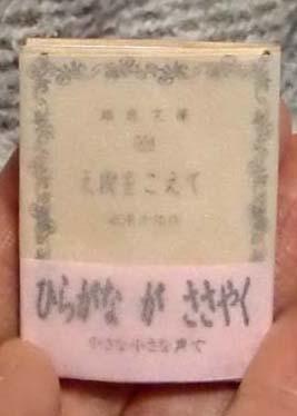 え段表紙.jpg