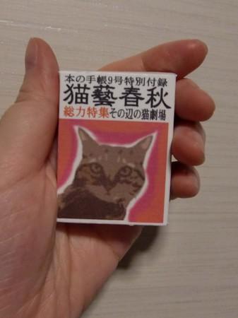 にゃん藝春秋.jpg