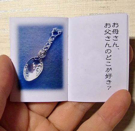 ひみつのてちょう2.jpg