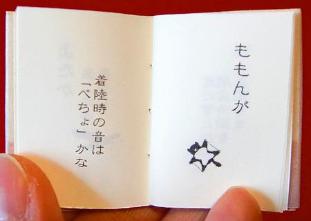 モモンガ.jpg