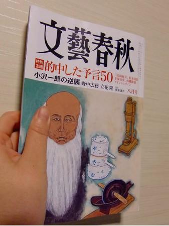 文芸春秋表紙.jpg