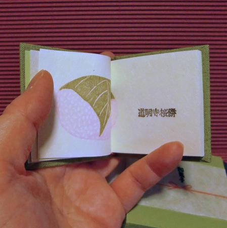 春の和菓子.jpg