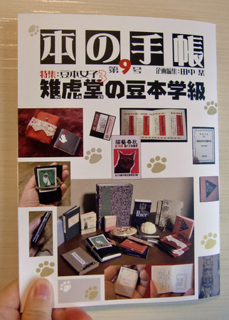 本の手帳表紙.jpg