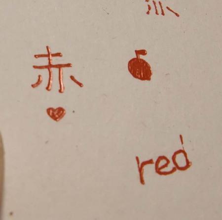 色赤.jpg