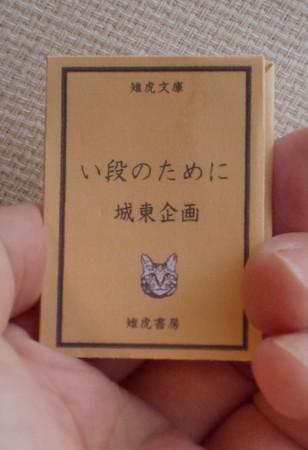 豆本@い段表紙.JPG