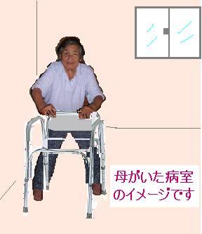 病室での歩行リハビリ.JPG