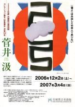 SugaiKumi02.jpg