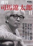 週刊司馬遼太郎 2 (2)