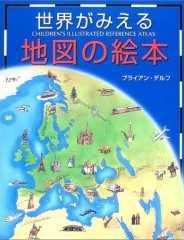 地図の絵本.jpg