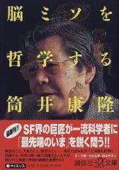 TsutsuiYasutaka2.jpg