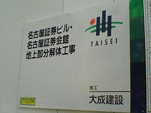 名古屋証券取引所のその後2.jpg