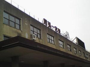 尾張一宮駅.jpg