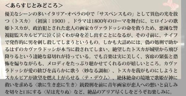 tosca arasuji2.jpg