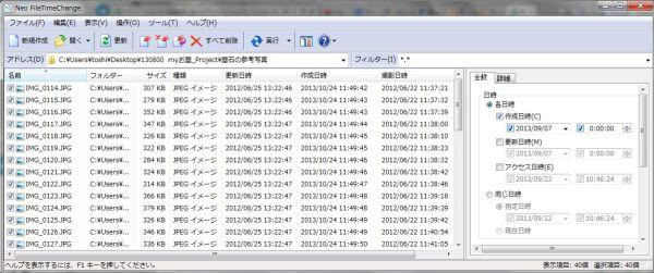 zNeo FileTimeChange pic.jpg