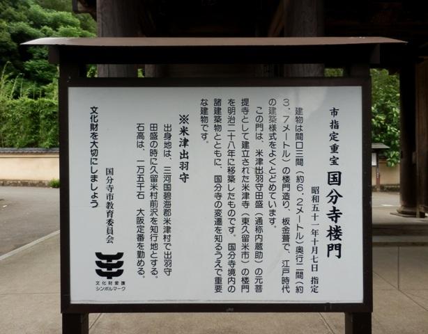00 11.07.07 -01  国分寺 02.jpg
