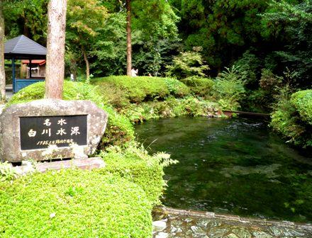10.10.12-041  白川水源1.jpg
