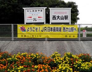 10.10.14-323  開聞岳西大山駅3.jpg
