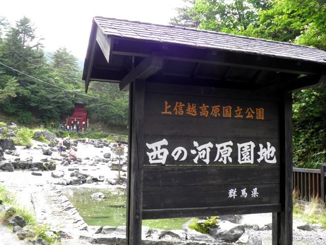 A12.08.09-21 賽ノ河原11.jpg