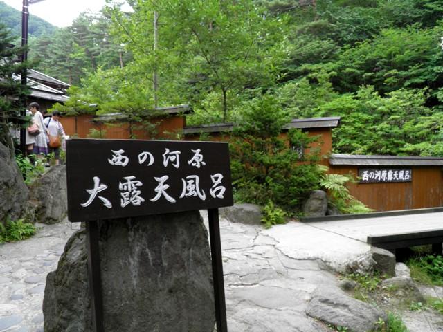 A12.08.09-21 賽ノ河原59.jpg