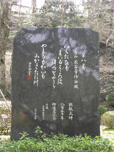 B13.03.17-51 長谷寺19.jpg