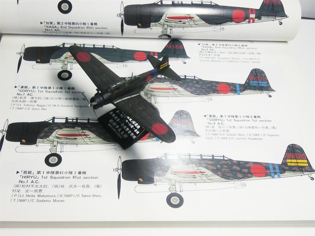 九七式艦上攻撃機の画像 p1_32