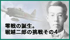 堀越二郎.jpg