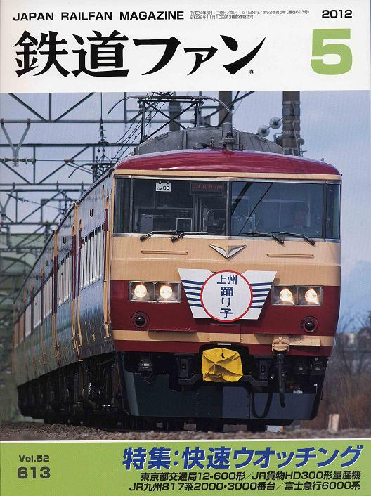 鉄道ファン2012年5月号表紙