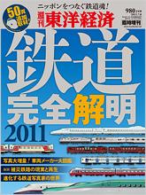 『週刊東洋経済臨時増刊 鉄道完全解明2011 ニッポンをつなぐ鉄道魂!』表紙