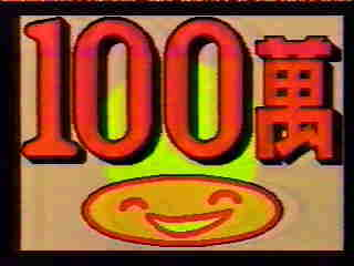 ミリオンスロット100萬A.jpg