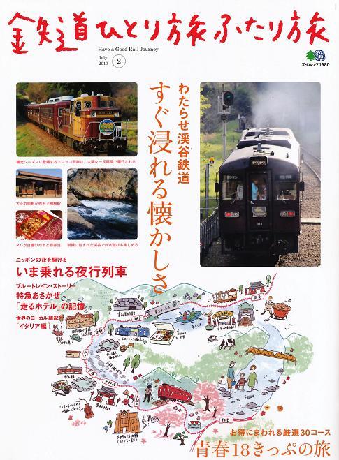 鉄道ひとり旅ふたり№2表紙.JPG