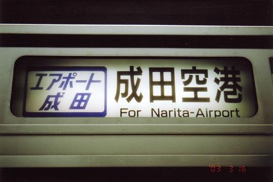 IMG_0001(東京)a.JPG