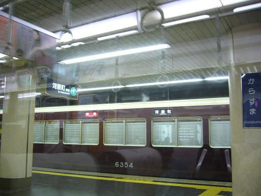 P1350123(ただいま烏丸).JPG