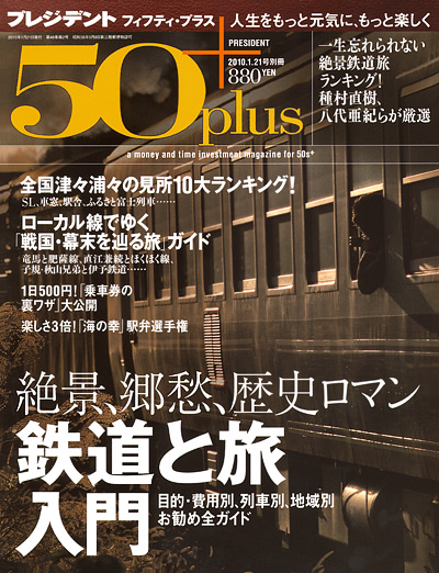 PRESIDENT_50plus_2010.1.21.jpg