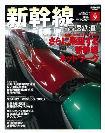 鉄道のテクノロジーVol.9表紙