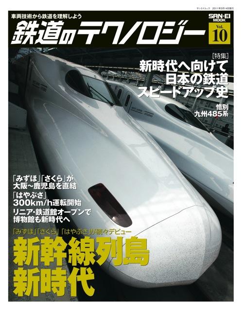 鉄道のテクノロジーVol.10表紙