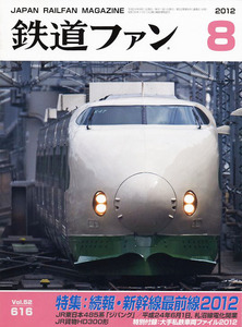 鉄道ファン2012年8月号表紙