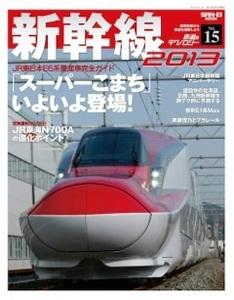 『鉄道のテクノロジーVol.15』表紙.jpg