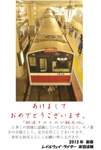 年賀状2013 Railway Blog Version..jpg