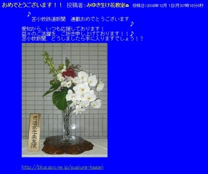 Railway Taik2008.12.1(みゆき生け花教室様コメント).jpg