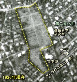 「第五文化村」1936.JPG