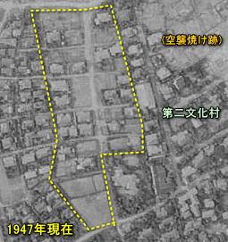 「第五文化村」1947.JPG