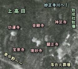 上高田寺町1936.jpg