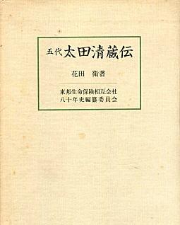 五代太田清蔵1979.jpg