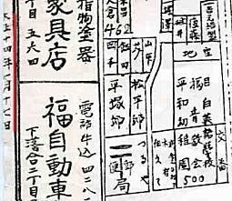 制作年19250117.jpg