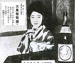 大黒葡萄酒19260901.jpg